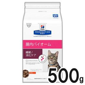 腸内バイオーム<猫用>500g