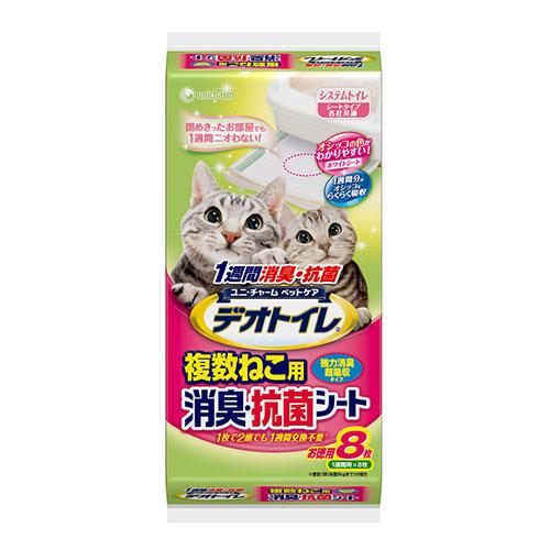 デオトイレ複数ねこ用消臭・抗菌シート 8枚入
