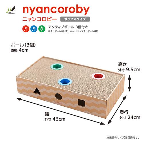 ニャンコロビ ボックス