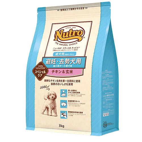 ナチュラルチョイス チキン&玄米 避妊去勢犬 超小型~小型犬用 成犬用 1kg