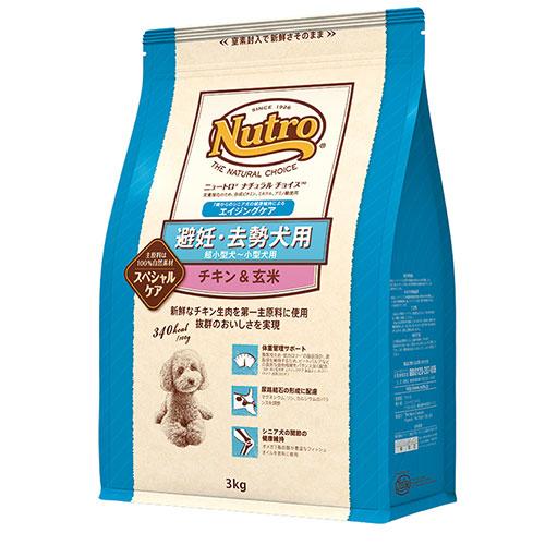 ナチュラルチョイス チキン&玄米 避妊去勢犬 超小型~小型犬用 エイジングケア 1kg