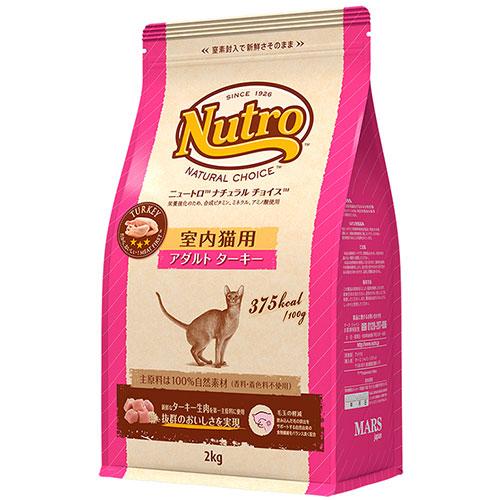 NCミートシリーズ 室内猫用 アダルトターキー 2kg