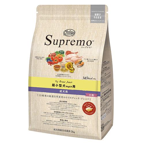 シュプレモ 超小型犬4kg以下用 成犬用 2kg