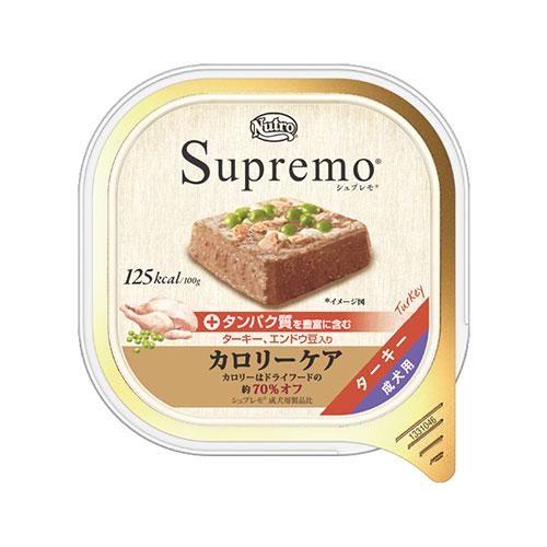 シュプレモ カロリーケア ターキー 成犬 トレイ 100g 【ケース販売】