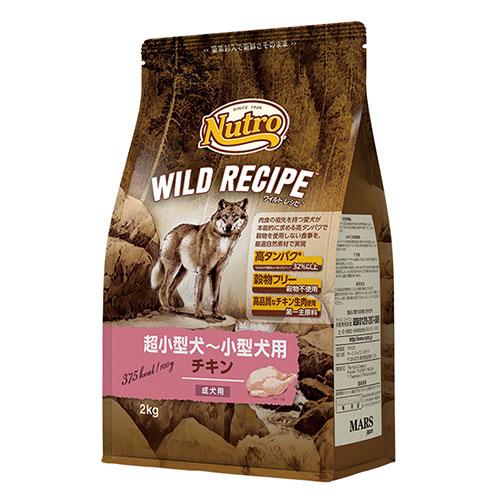 ワイルドレシピ 超小型犬~小型犬用 成犬用 チキン 2kg