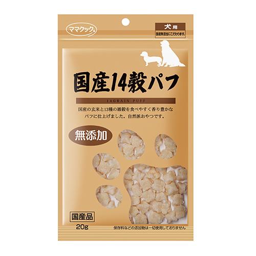 国産14穀パフ犬用 20g