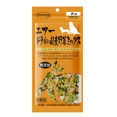 エアードライの国産野菜ミックス犬用 23g