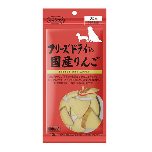 フリーズドライの国産りんご犬用 12g