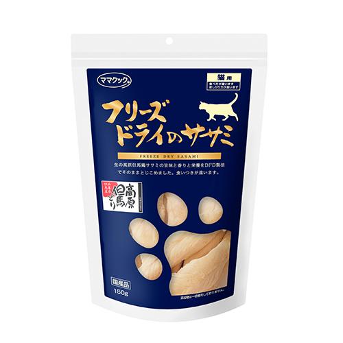 ママクック フリーズドライササミ猫用 150g