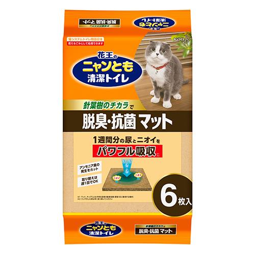 ニャンとも清潔トイレ 脱臭・抗菌マット【ケース売り】