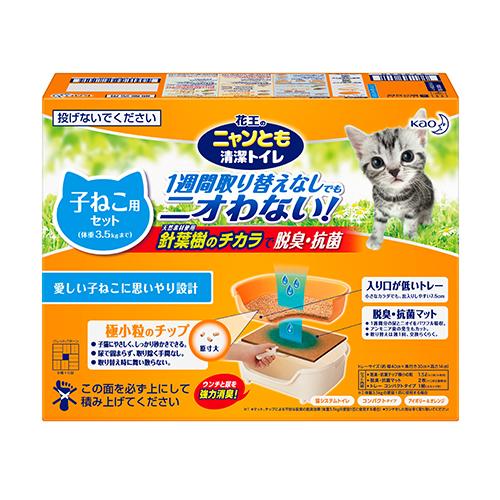 ニャンとも清潔トイレ 子ねこ用セット アイボリー&オレンジ