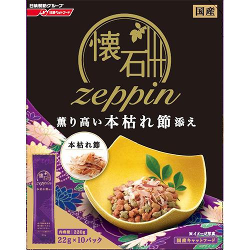 懐石zeppin薫り高い本枯れ節添え220g