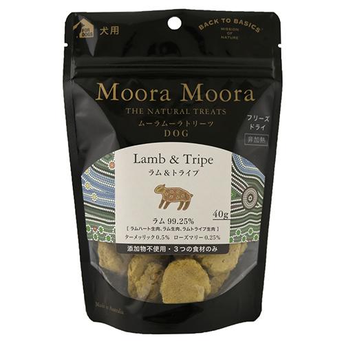 Moora Moora(ムーラ ムーラ)トリーツ DOG ラム&トライプ 40g