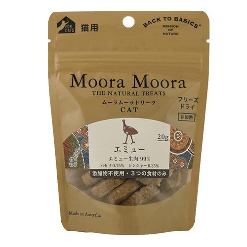 Moora Moora(ムーラ ムーラ)トリーツ CAT エミュー 20g