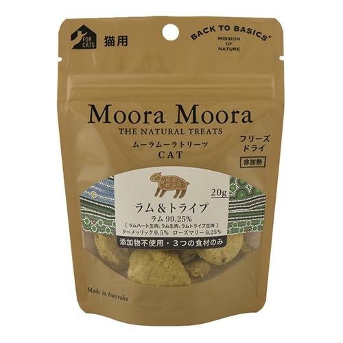 Moora Moora(ムーラ ムーラ)トリーツ CAT ラム&トライプ 20g