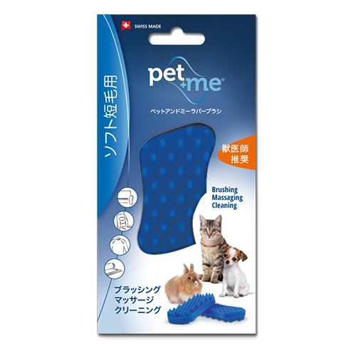 ラバーブラシ(pet+me) ソフト・短毛用 ブルー