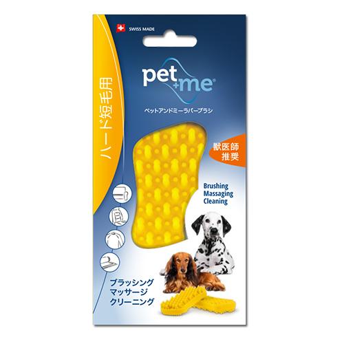 ラバーブラシ(pet+me) ハード・短毛用 イエロー