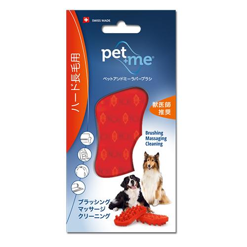 ラバーブラシ(pet+me) ハード・長毛用 レッド